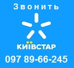 Телефон Сервисного центра ноутбуков от оператора Киевстар